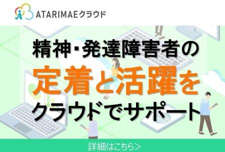 ATARIMAEクラウド