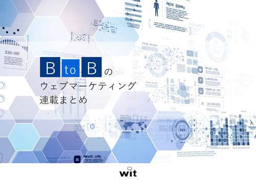 「BtoBのウェブマーケティング連載まとめ」